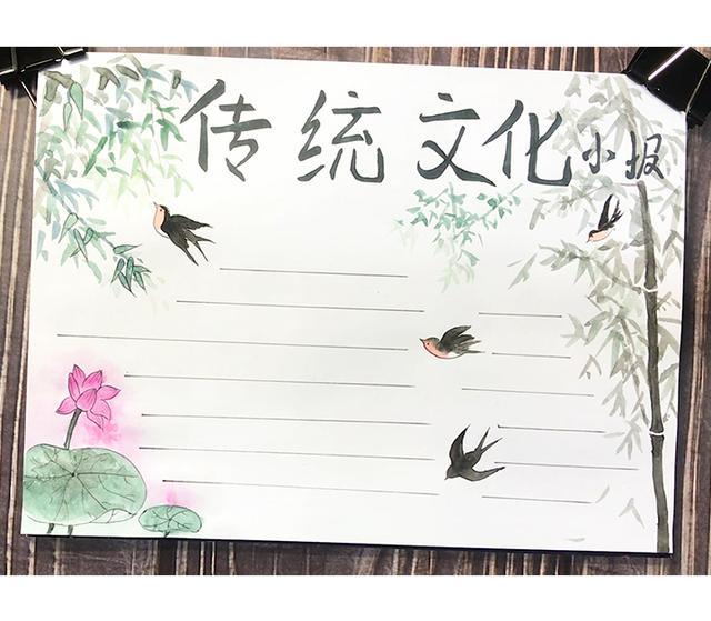 中国传统文化知多少--三(5)班手抄报展
