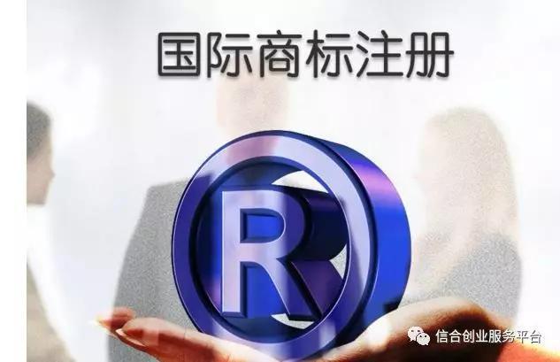 注册国际商标的的好处和常见方式?