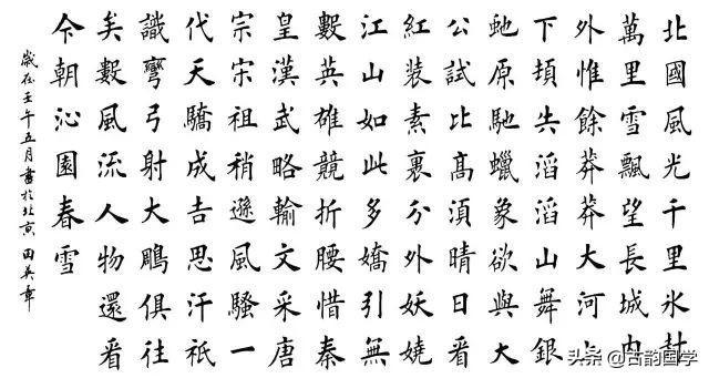 沁园春·雪,楷书《沁园春·雪》:在绝美的书法中欣赏毛主席的霸气