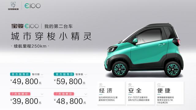 宝骏E100纯电动车上市!柳州补贴后售价3.58万起_太阳能电动汽车网