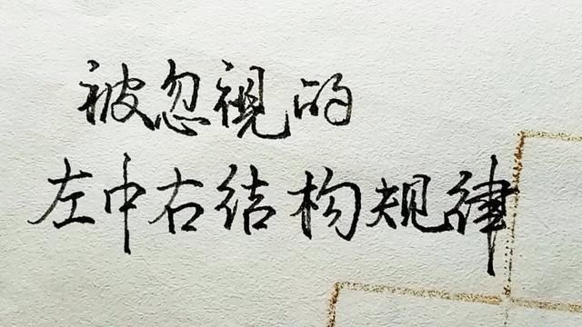 汉字结构口诀