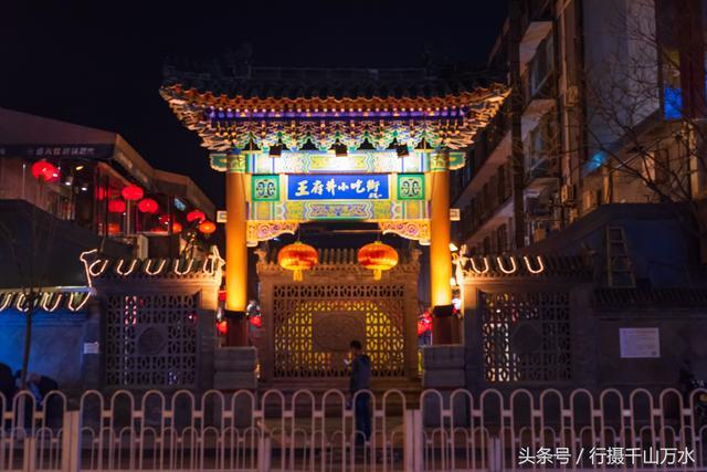 北京王府井小吃街,汇聚全国各地的美食小吃,据说多达500种呢