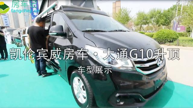 广东惠州上汽大通G10改升顶房车/G10骑士版(G10... - 中国供应商