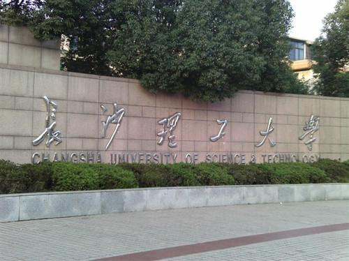 长沙理工大学宿舍_长沙理工大学宿舍专题