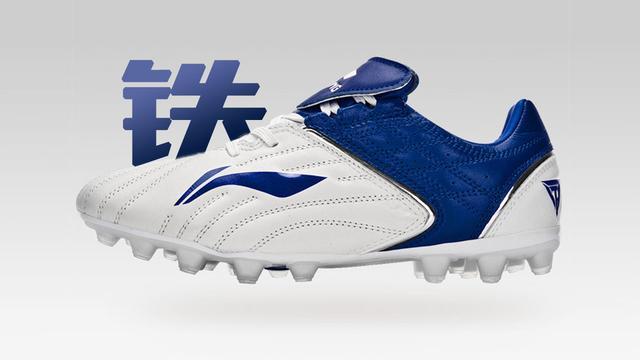 李宁铁系列:高性价比国产足球鞋