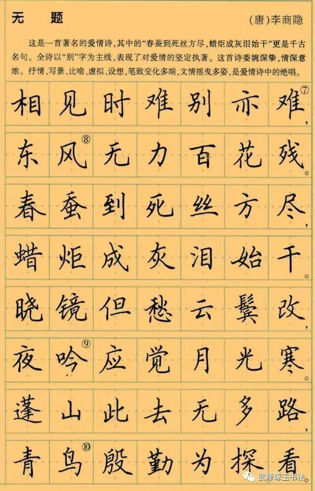 硬笔书法作品古诗70字