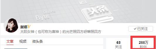 谢娜微博有1亿多粉丝,真有这么多吗?1张图揭晓实际数量