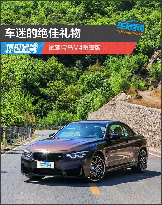 宝马全新M4推专属M套件!配中置排气,尾翼造型夸张 性能大幅升级