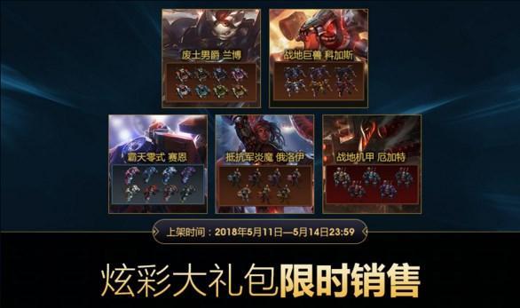 炫彩皮肤-英雄联盟官方网站-腾讯游戏