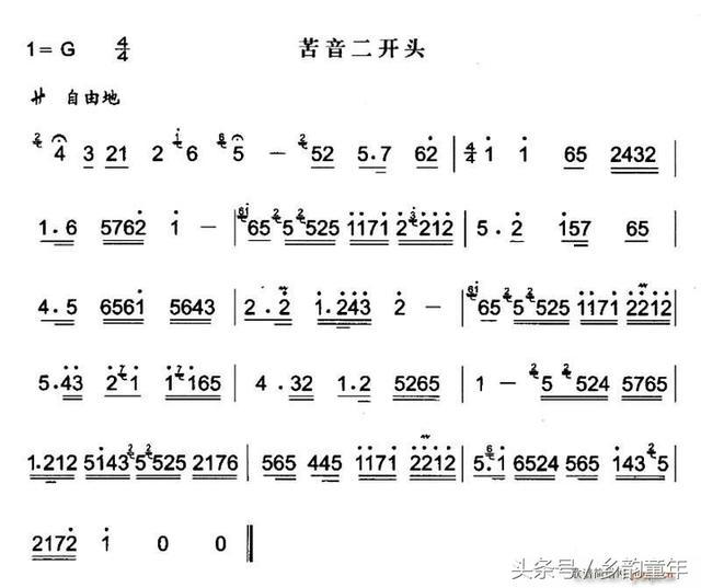 简谱:陕西秦腔《游西湖》选段,著名艺术家马兰鱼演唱