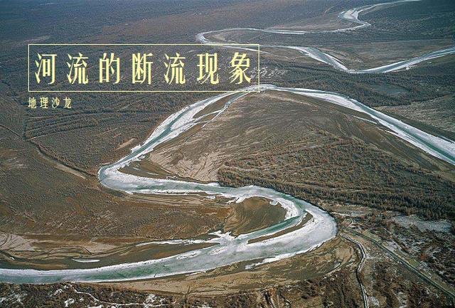 中亚河流的补给类型