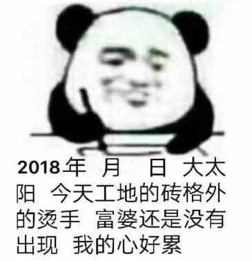熊猫头记仇系列原图表情包