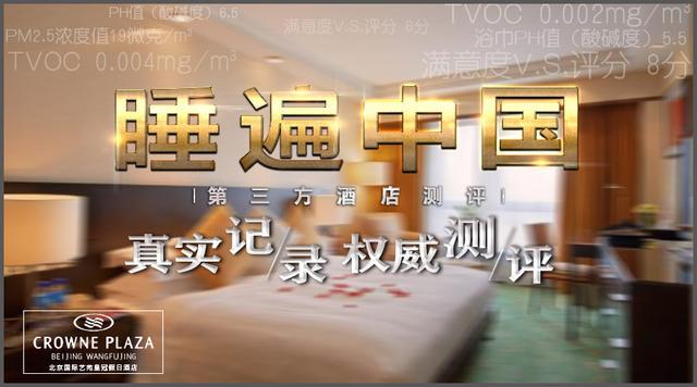 北京中成天坛假日酒店