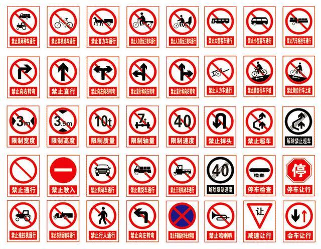 榆林交通标志牌