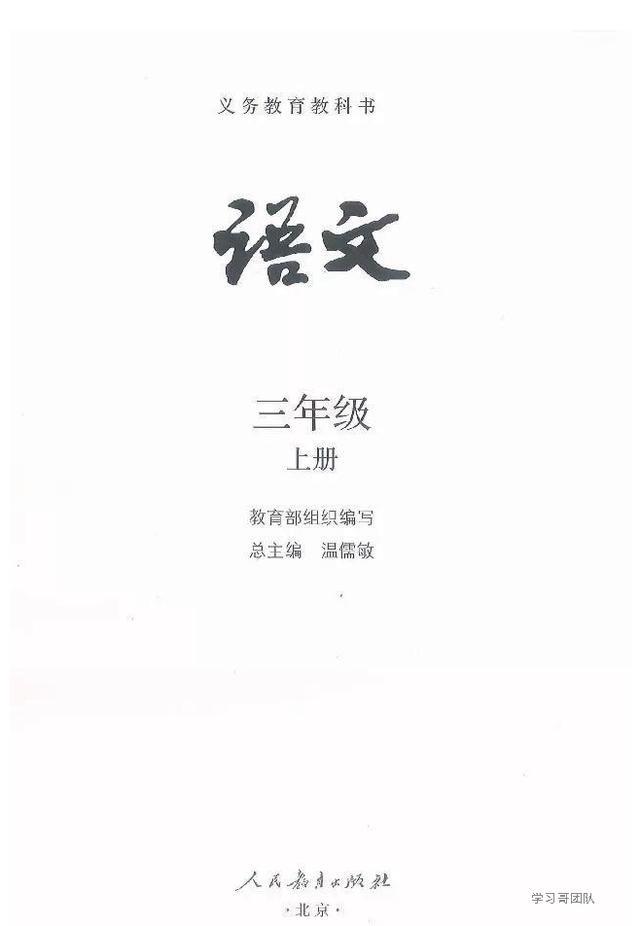 一年级语文上册全集