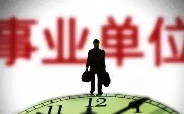 1253人!河北省直事业单位招聘公告发布!最全岗位信息表