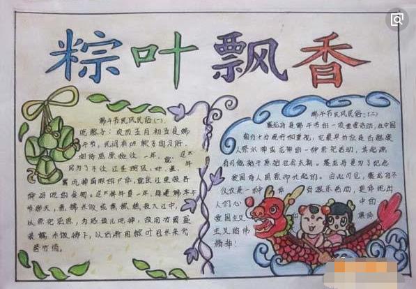 吃粽子、赛龙舟,漂亮又易学的端午节手抄报模板,含文字内容哦