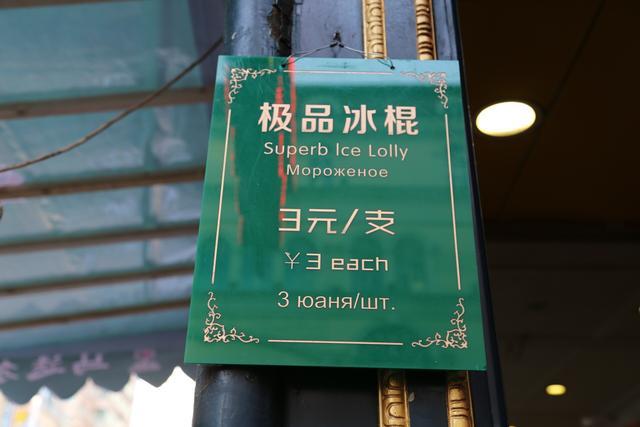 知道哈尔滨的大众情人是谁吗?全城热恋马迭尔冰棍!
