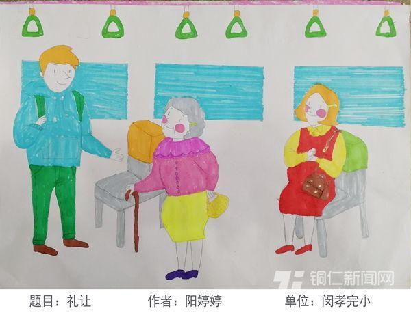 小学生文明礼仪绘画作品- 豆丁网