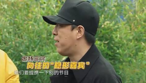 《向往的生活》张艺兴孙红雷徐峥罗志祥花样点餐