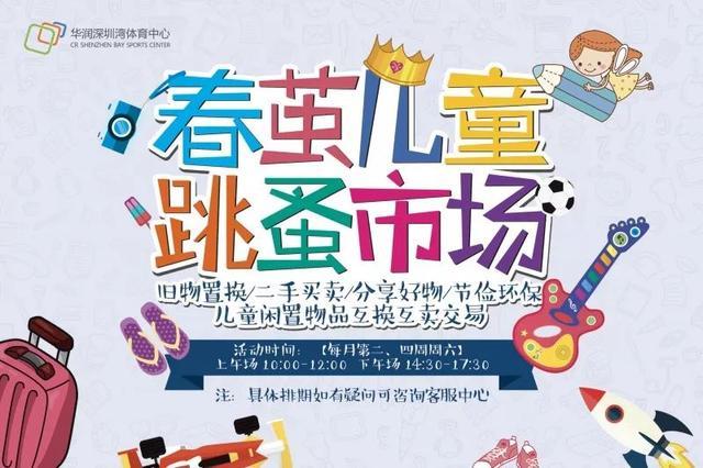 小学生跳蚤市场设计图__展板模板_广告设计_... _昵图网nipic.com
