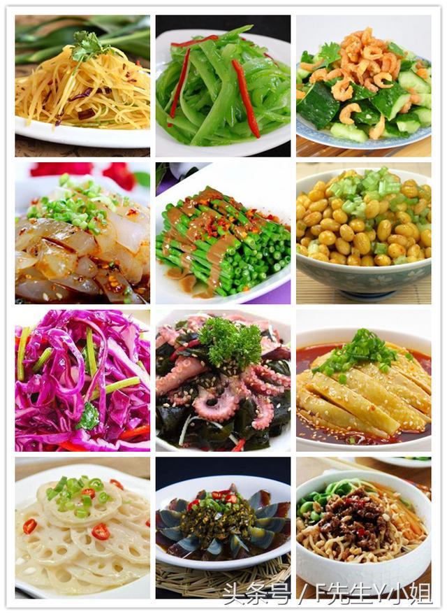 凉菜做法大全,55道凉菜 凉拌菜做法 爽口开胃 夏天必备 简单易学
