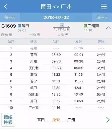 宜兴到潍坊高铁时刻表