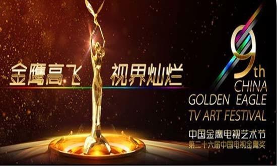 2015金鹰女神是谁