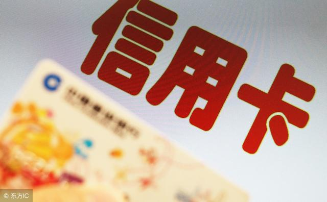 从零玩转信用卡,申请信用卡 必须满足这三个条件!