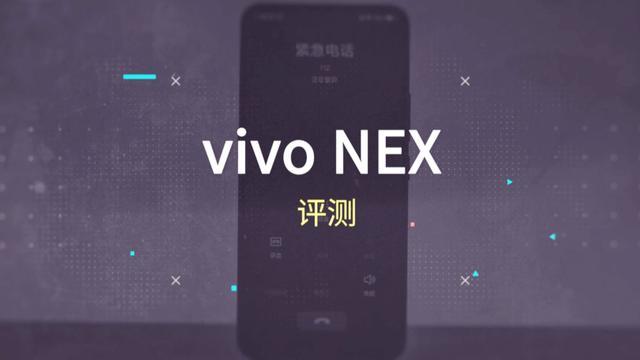 vivo NEX 评测
