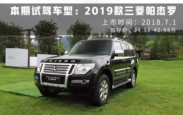 量身定制 试驾广汽三菱帕杰罗-劲畅3.0L