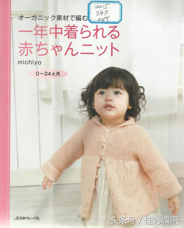 手工编织婴儿连体衣图