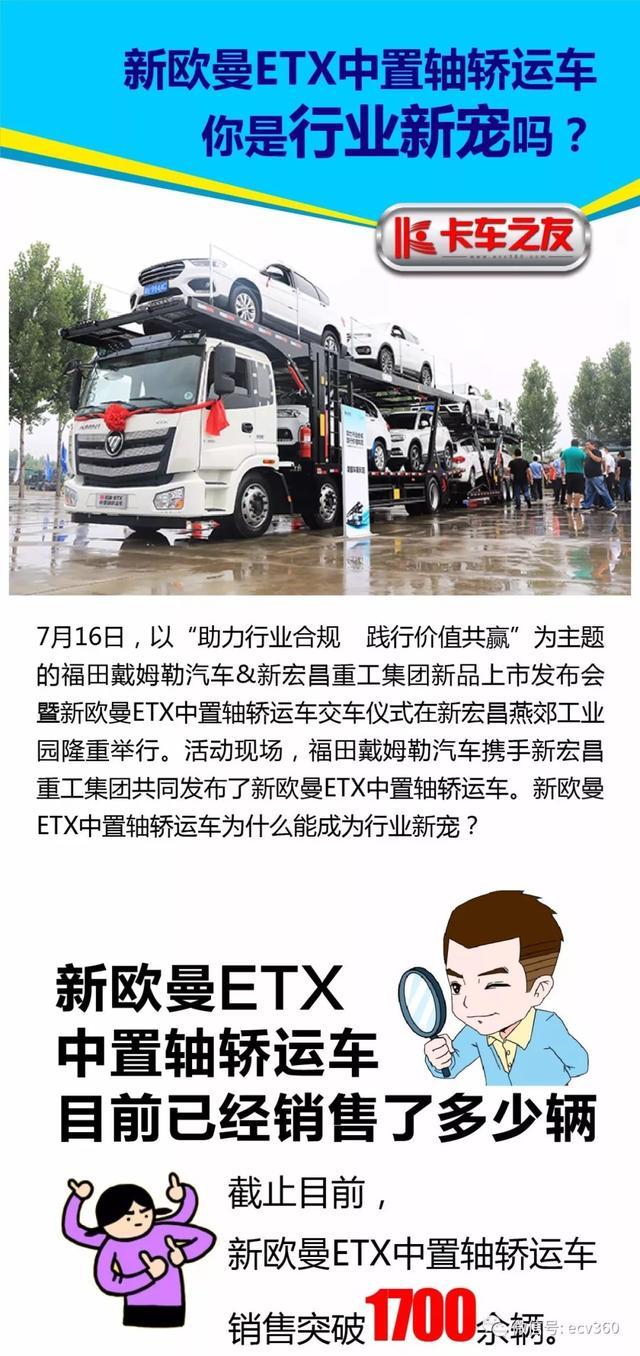 欧曼etx牵引车430国5