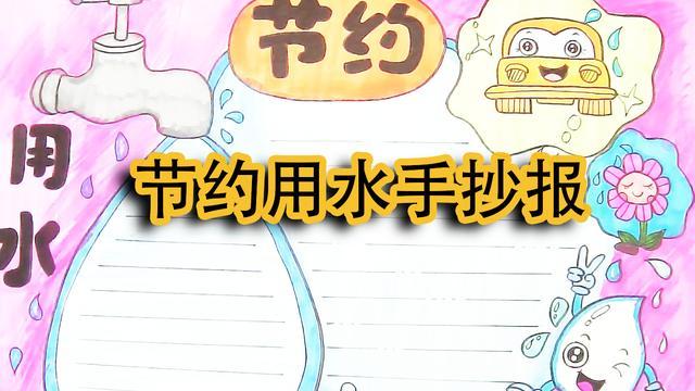 珍惜水资源-节约用水手抄报图片 - 5068儿童网