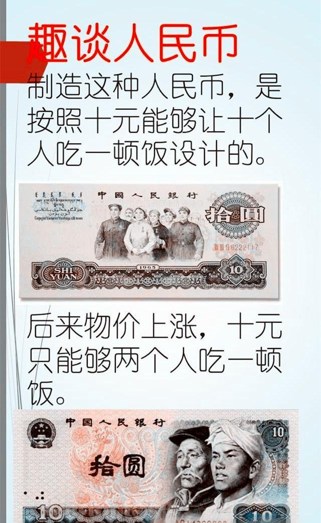 人民币搞笑漫画,趣谈人民币,太搞笑的!