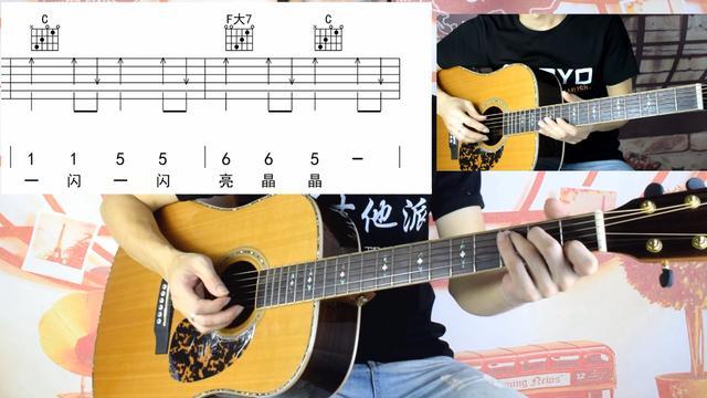 彈吉他視頻小星星