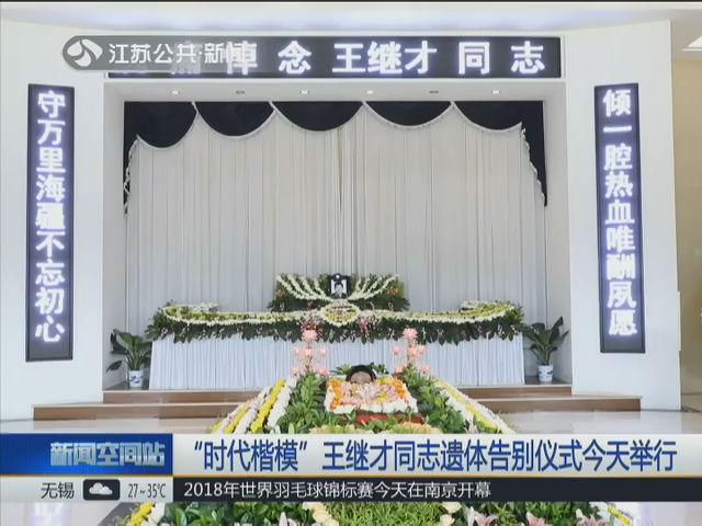 实拍习仲勋遗体告别仪式:江泽民胡锦涛出席_历史频道_凤凰网