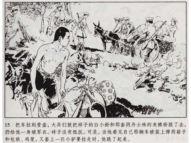 故事连环画:《骆驼祥子》(人美版)