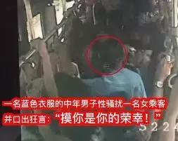 """色狼公交上骚扰女子并叫嚣:""""摸你是你的荣幸!""""几分钟后他……"""