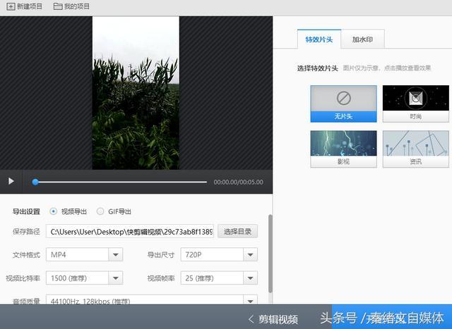 长视频如何剪辑成短视频?简单4步轻松学会剪辑短视频,纯干货!