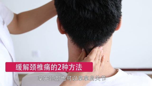 三个动作有效缓解颈椎疼痛