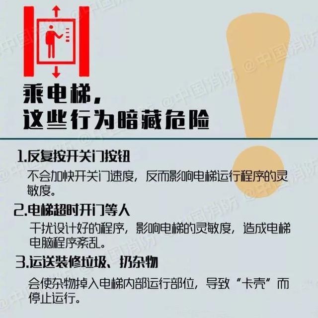 注意啦!乘坐电梯必须知道的安全常识_浙江新闻官网