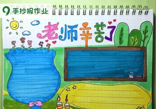 初中生感恩教师节的手抄报-纸千千