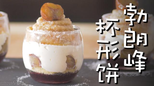 10大最經典法式甜點之一的勃朗峰蛋糕,做法簡單?請忍住口水看