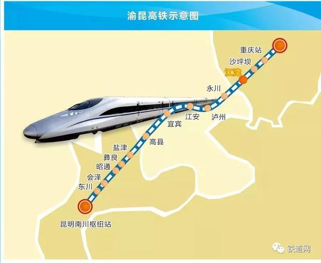 渝昆高铁通过审批:设计时速350公里,重庆西至昆明南18个站点