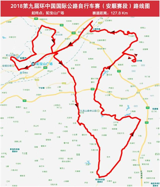 环中国自行车安顺赛段