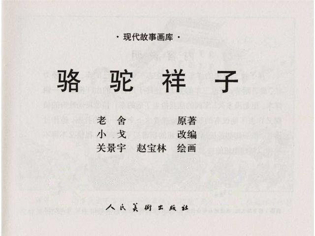 文学经典连环画《骆驼祥子》赵宝林 等绘 人美出版