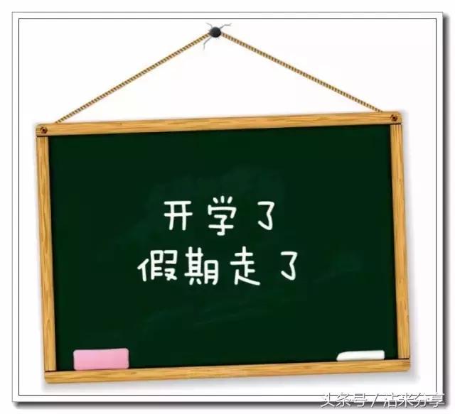 开学说说带图片(共8篇).doc -max上传文档投稿赚钱-文档C2C交...