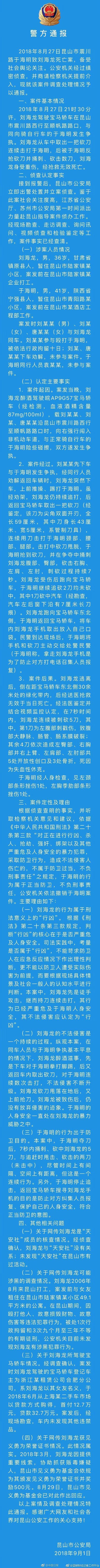 """昆山公安通报""""反杀""""案处理情况:刘海龙2006年以来多次触犯法律"""