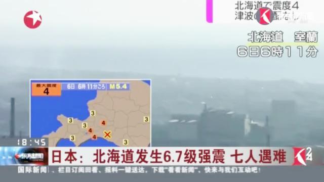 「图表」「日本地震」北海道地震死亡人数升至35人